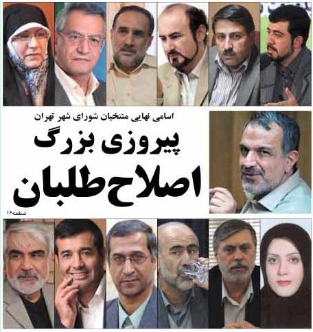 Tehran City Council reformists