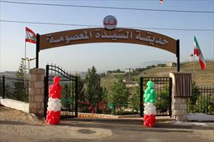 Iranian-Funded Park, Lebanon