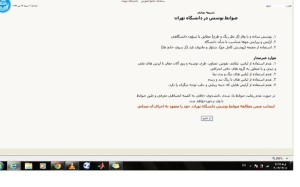 IRAN TEHRAN UNIVERSITY WEB WARNING