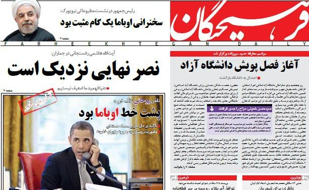 Iran Round-Up, Sept 28: Tehran Praises Rouhani