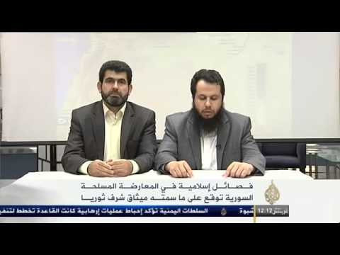 "Syria Document: Insurgents Issue ""Revolutionary Covenant"""