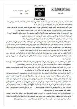 ISIS RULES MOSUL