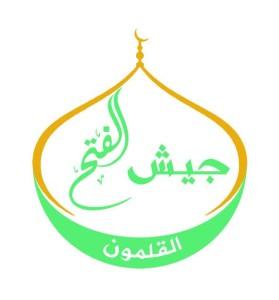 JAISH AL-FATAH QALAMOUN