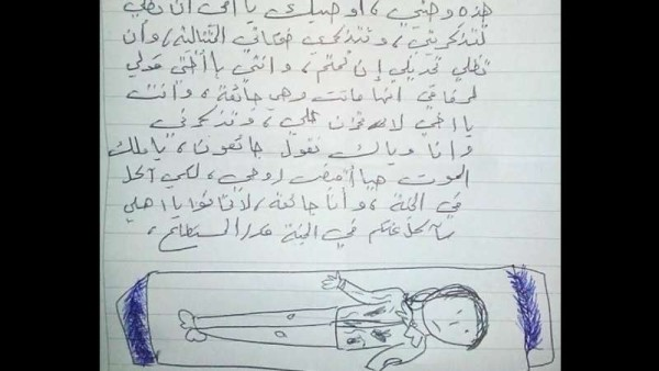 SYRIA LETTER TO ANGEL OF DEATH
