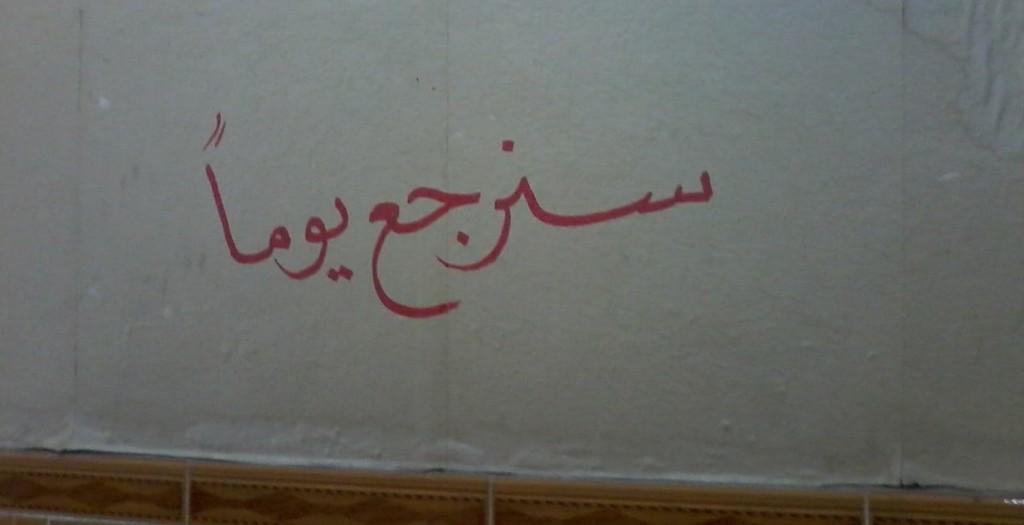 aleppo-graffiti-15-12-16
