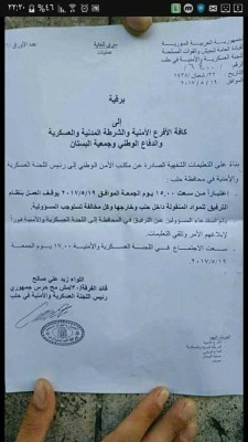 SYRIA DOCUMENT 20-05-17